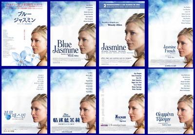 映画『ブルージャスミン (2013) BLUE JASMINE』ポスター(4)▼ポスター画像クリックで拡大します。
