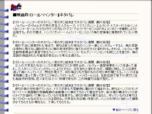 映画『トロール・ハンター』ネタバレ・あらすじ・ストーリー01@映画の森てんこ森