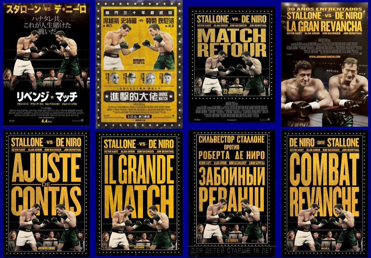 映画『リベンジ・マッチ (2013) GRUDGE MATCH』ポスター(4)▼ポスター画像クリックで拡大します。