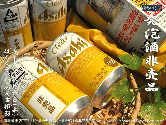 8/6(木)【発泡酒非売品】酒屋量販店でアサヒビールの発泡酒クールドラフトの非売品を貰った! @キャツピ&めん吉の【ぼろくそパパの独り言】      ▼クリックで元の画像が拡大します。
