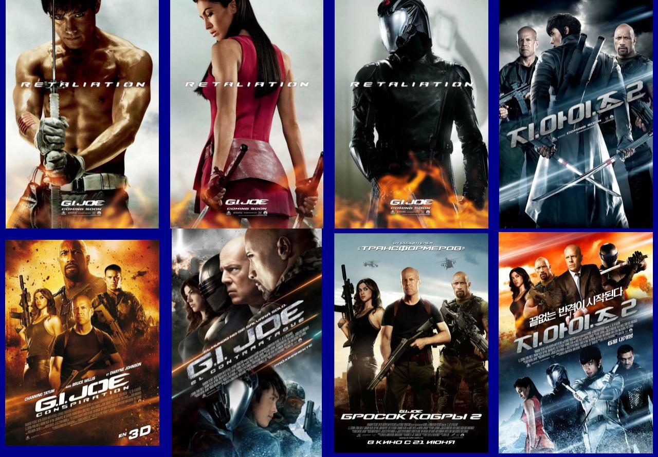 映画『G.I.ジョー バック2リベンジ (2013) G.I. JOE: RETALIATION』ポスター(10) ▼ポスター画像クリックで拡大します。