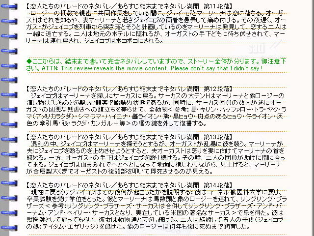 映画『恋人たちのパレード』ネタバレ・あらすじ・ストーリー03@映画の森てんこ森
