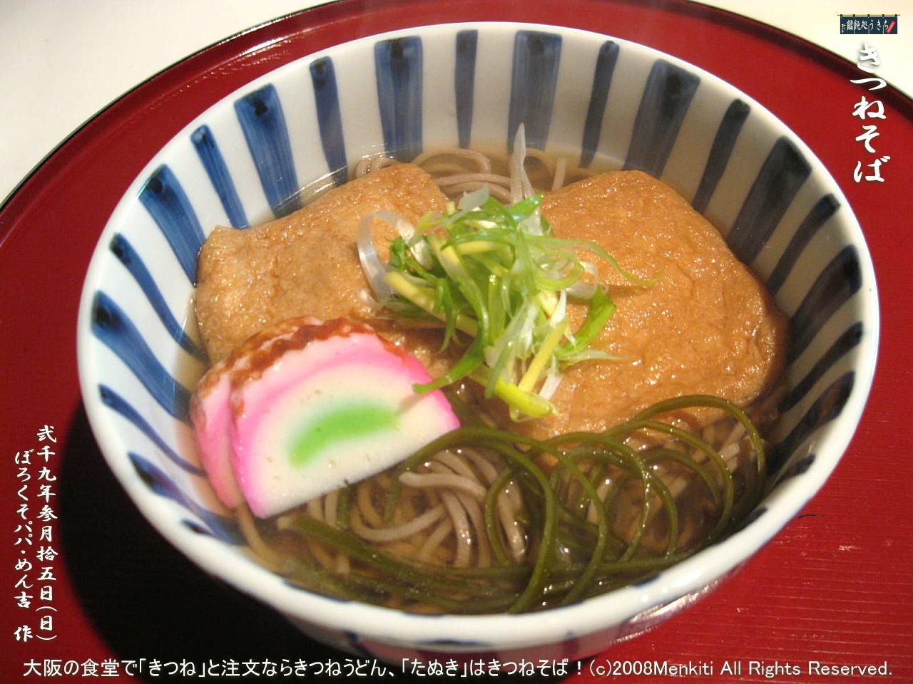 3/15(日)【きつねそば】大阪の大衆食堂で「きつね」と注文すればきつねうどん、「たぬき」ならきつねそば! @キャツピ&めん吉の【ぼろくそパパの独り言】    ▼クリックで1280x960pxlsに拡大します。