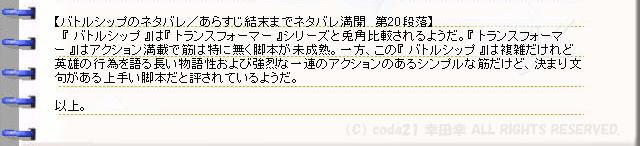 映画『バトルシップ』ネタバレ・あらすじ・ストーリー04@映画の森てんこ森