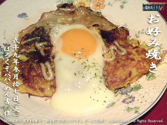 3/17(火)【お好み焼き】26cmのお好み焼きを4等分!卵を割りのせレンジでチン、ビールで乾杯!@キャツピ&めん吉の【ぼろくそパパの独り言】     ▼クリックで元の画像が拡大します。