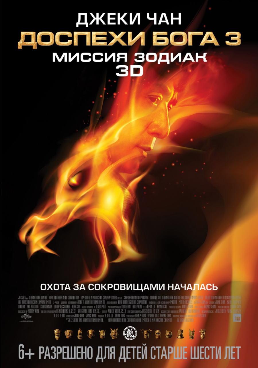 映画『ライジング・ドラゴン (2012) 十二生肖 (原題) / CHINESE ZODIAC / CZ12』ポスター(3)▼ポスター画像クリックで拡大します。