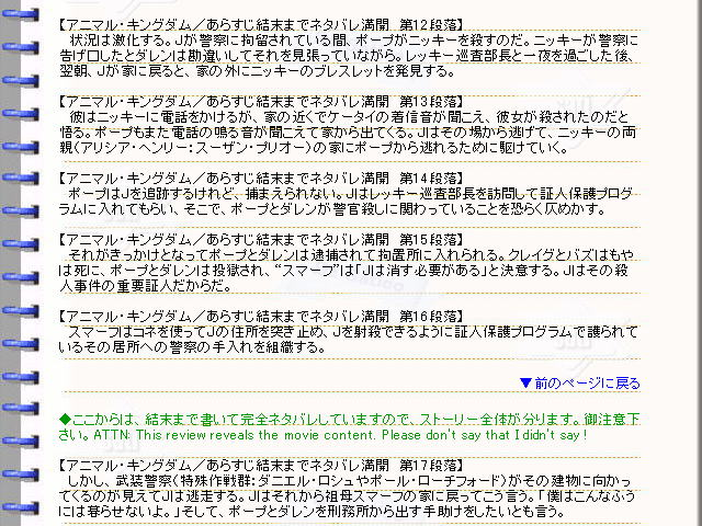 映画『アニマル・キングダム』ネタバレ・あらすじ・ストーリー03@映画の森てんこ森