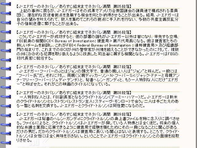 映画『J・エドガー』ネタバレ・あらすじ・ストーリー02@映画の森てんこ森