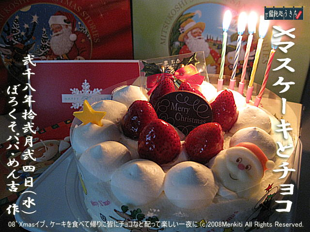 12/24(水)08'Xmasイブ、クリスマスケーキ(Xmasケーキ)を食べて帰りに皆にチョコなど配って楽しい一夜に@キャツピ&めん吉の【ぼろくそパパの独り言】     ▼クリックで拡大640x480pxlsします。