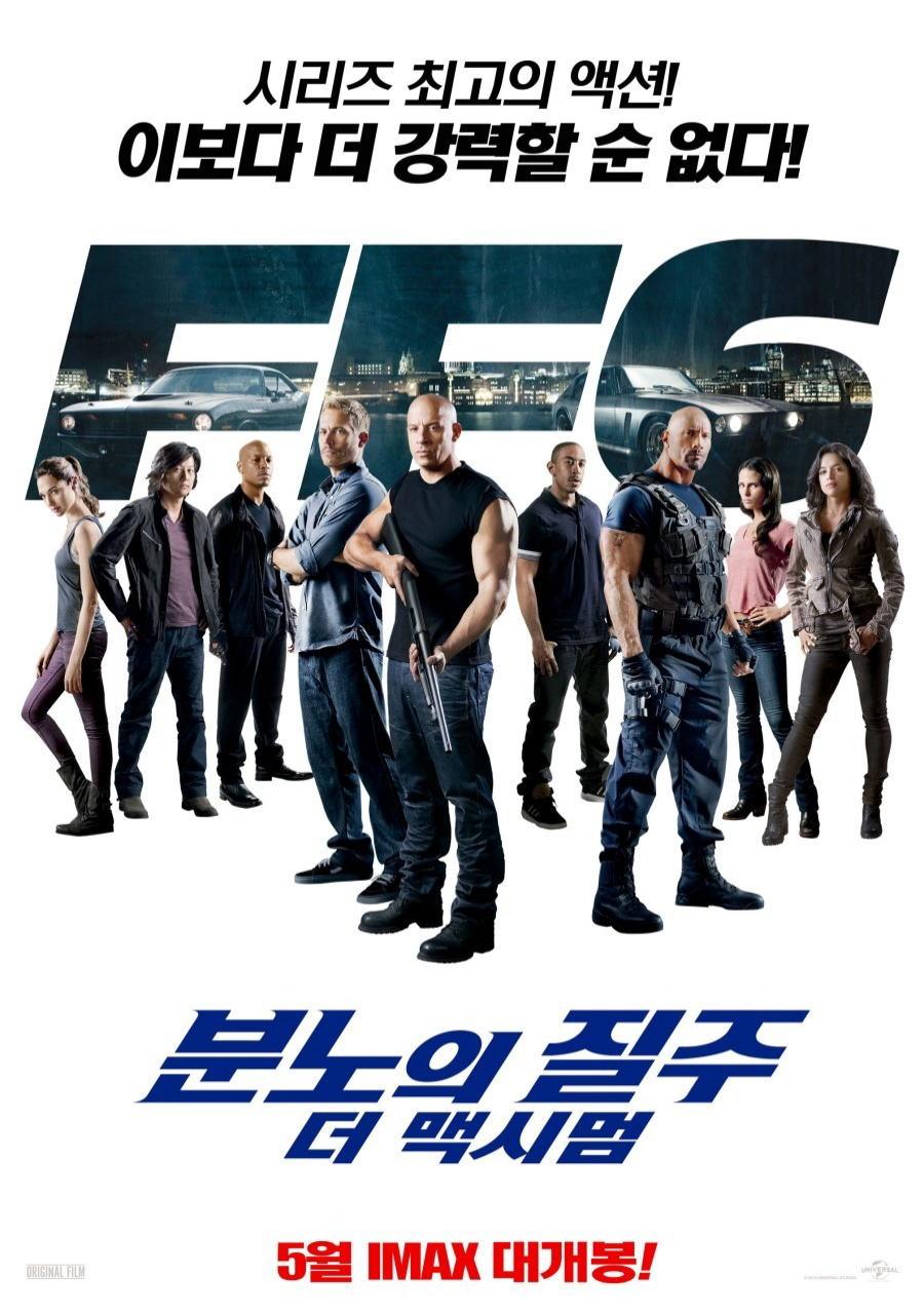 映画『ワイルド・スピード EURO MISSION (2013) FAST & FURIOUS 6』ポスター(7)▼ポスター画像クリックで拡大します。