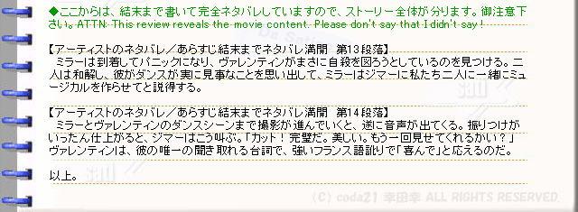 映画『アーティスト』ネタバレ・あらすじ・ストーリー03@映画の森てんこ森