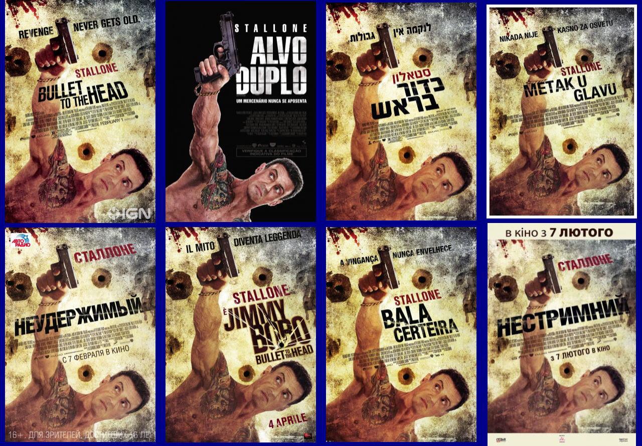 映画『バレット BULLET TO THE HEAD』ポスター(7) ▼ポスター画像クリックで拡大します。
