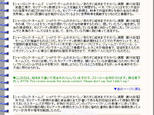 映画『シャーロック・ホームズ シャドウ ゲーム』ネタバレ・あらすじ・ストーリー03@映画の森てんこ森