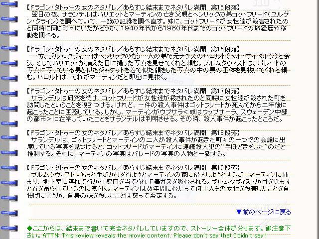 映画『ドラゴン・タトゥーの女』ネタバレ・あらすじ・ストーリー04@映画の森てんこ森