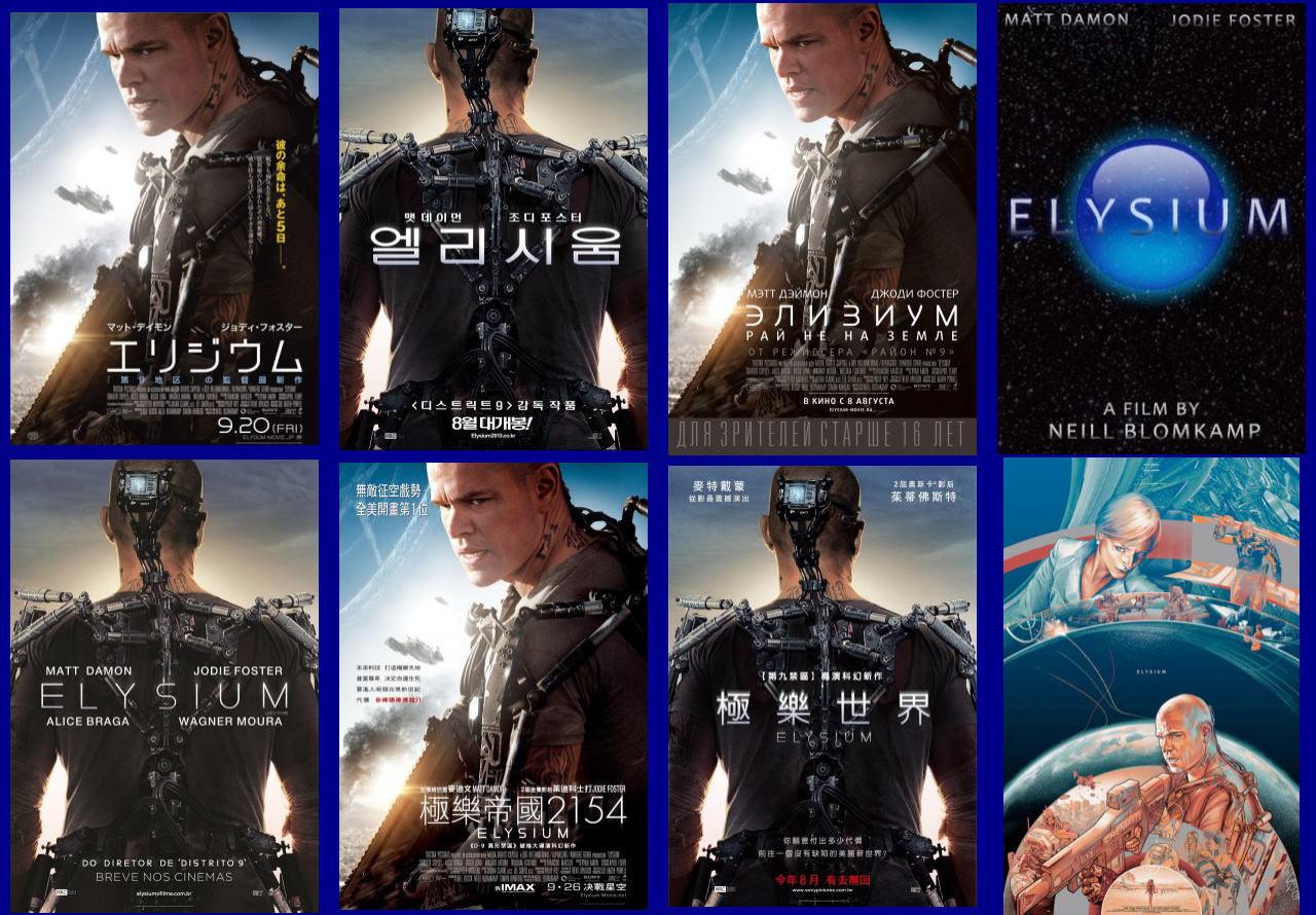 映画『エリジウム ELYSIUM』ポスター(5) ▼ポスター画像クリックで拡大します。