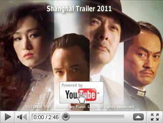 ※クリックでYouTube『シャンハイ SHANGHAI』予告編へ