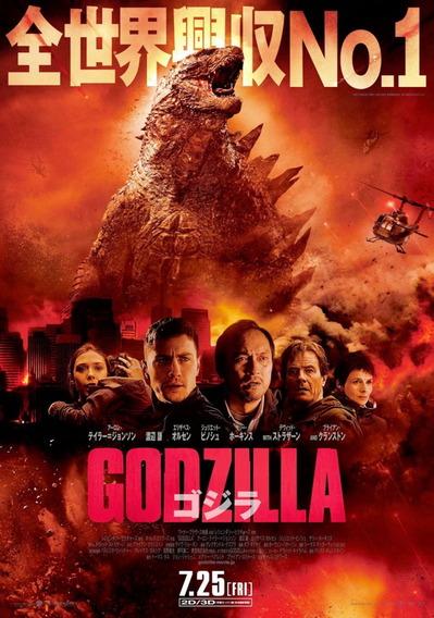映画『GODZILLA ゴジラ (2014) GODZILLA』ポスター(2) ▼ポスター画像クリックで拡大します。