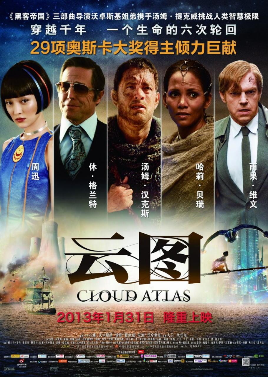 映画『クラウド アトラス (2012) CLOUD ATLAS』ポスター(7)▼ポスター画像クリックで拡大します。