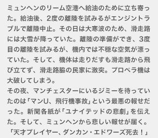 映画『ユナイテッド-ミュンヘンの悲劇-』あらすじ・ストーリー08