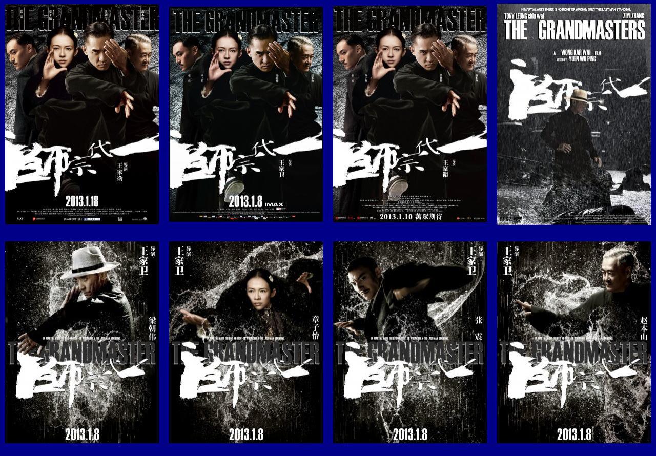映画『グランド・マスター THE GRANDMASTER』ポスター(4) ▼ポスター画像クリックで拡大します。