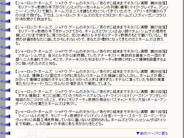 映画『シャーロック・ホームズ シャドウ ゲーム』ネタバレ・あらすじ・ストーリー02@映画の森てんこ森