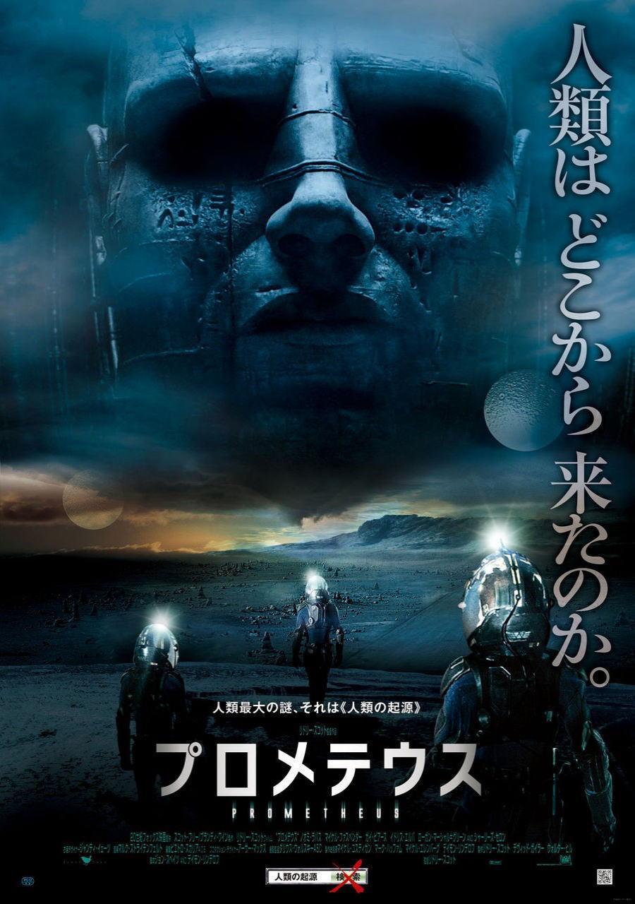 映画『プロメテウス PROMETHEUS』ポスター(4) ▼ポスター画像クリックで拡大します。