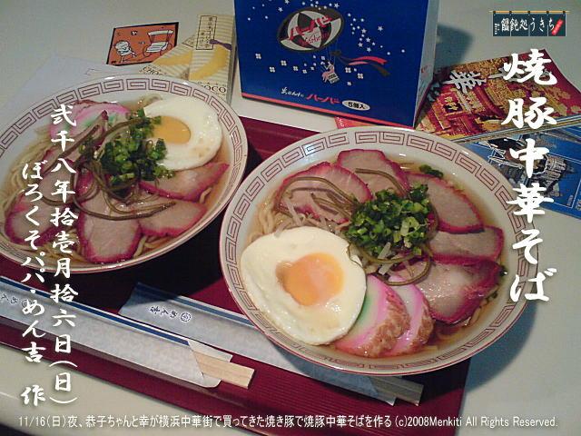 恭子ちゃんと幸が横浜で買ってきた焼き豚で作った焼豚中華そば@キャツピ&めん吉の【ぼろくそパパの独り言】        ▼クリックで拡大します。