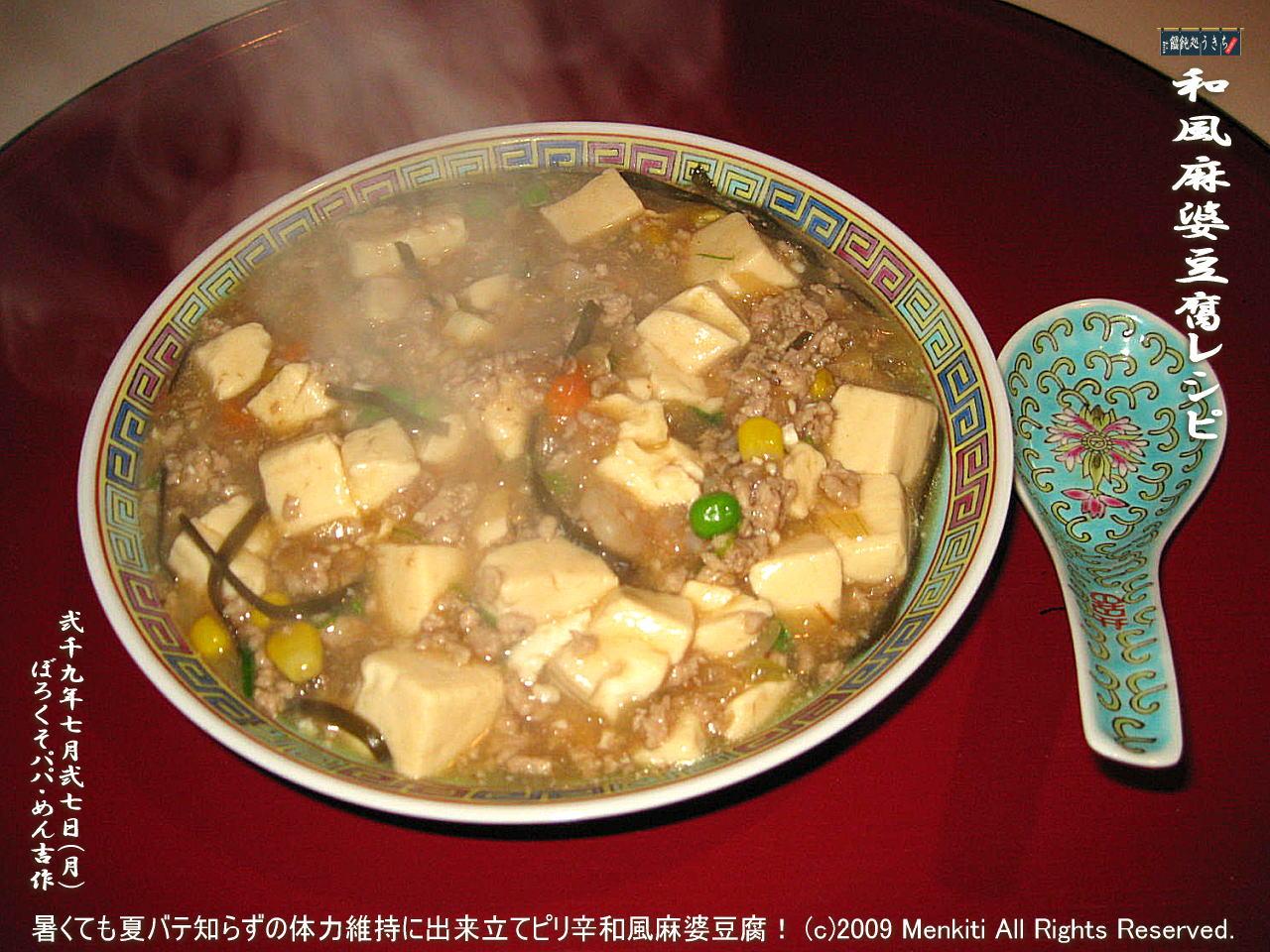 麻婆豆腐の画像 p1_40