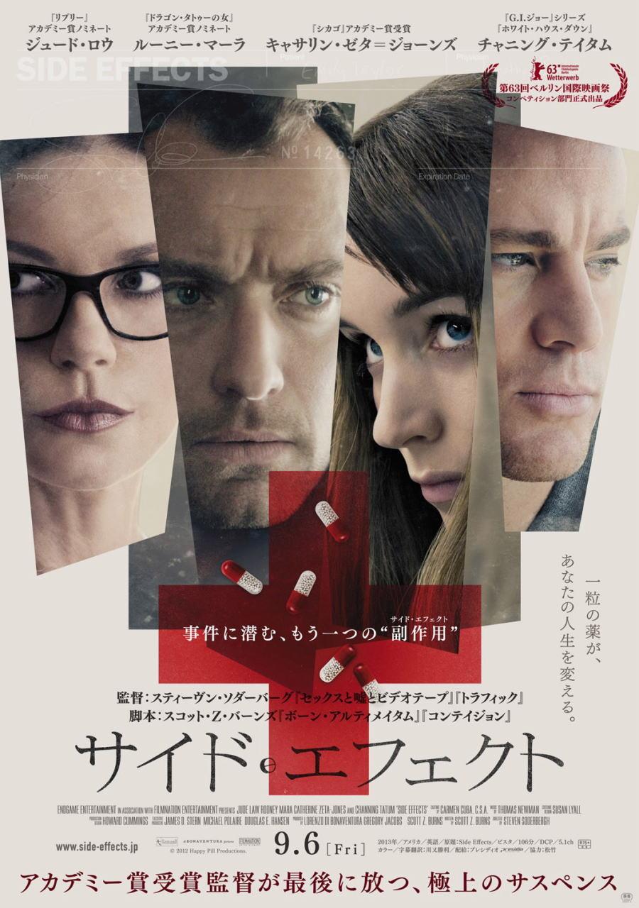 映画『サイド・エフェクト (2013) SIDE EFFECTS』ポスター(4) ▼ポスター画像クリックで拡大します。