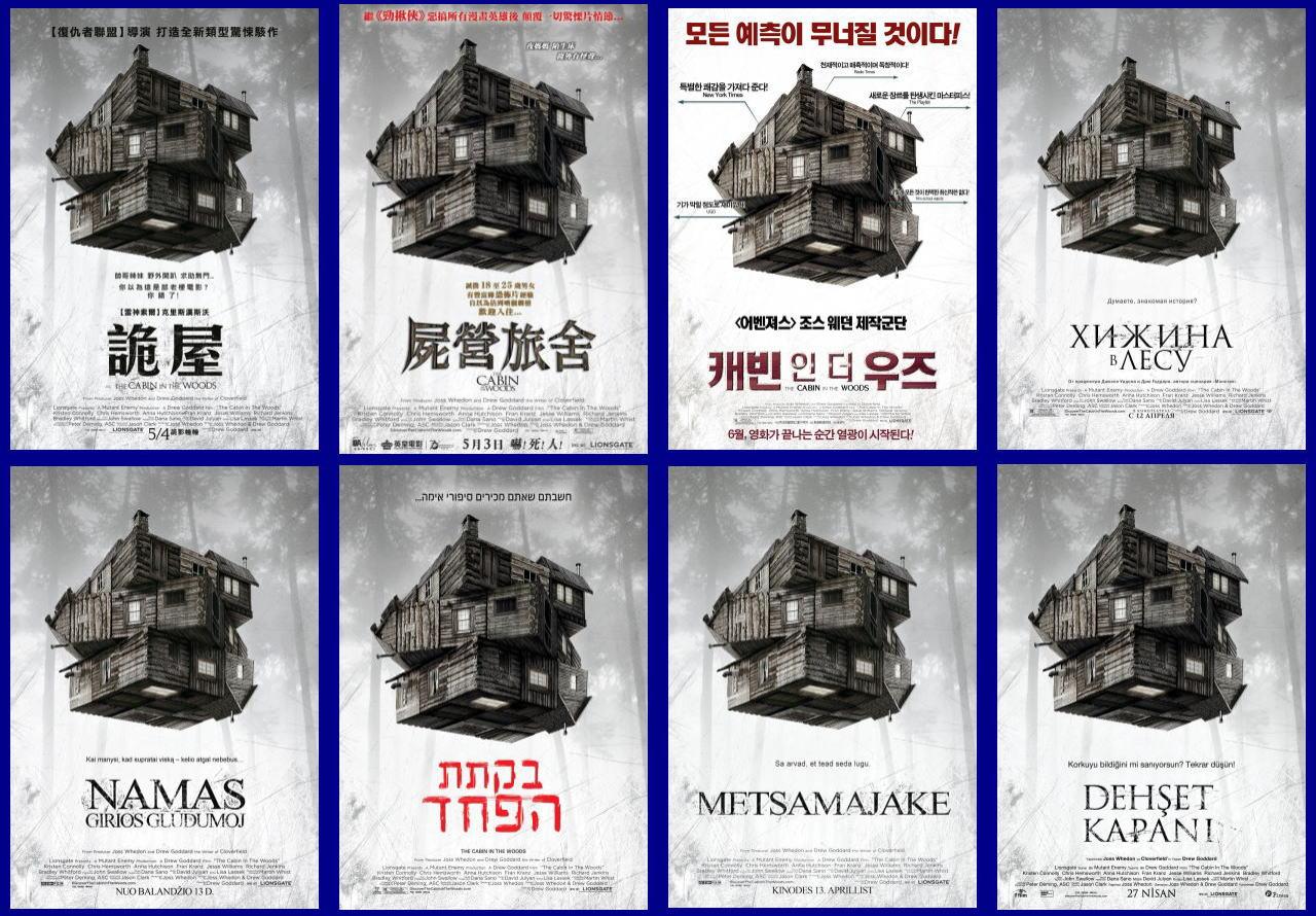 映画『キャビン THE CABIN IN THE WOODS』ポスター(7)▼ポスター画像クリックで拡大します。