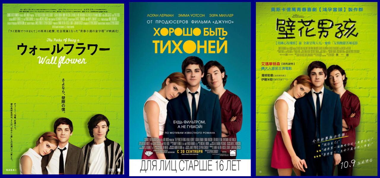 映画『ウォールフラワー (2012) BROKEN CITY』ポスター(3) ▼ポスター画像クリックで拡大します。