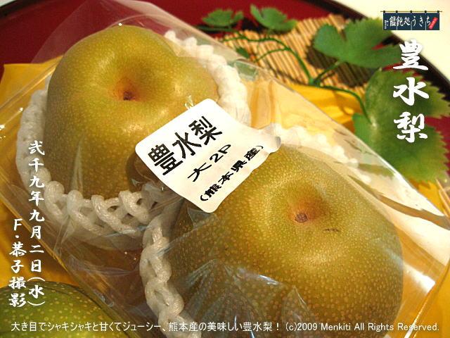 9/2(水)【豊水梨】大き目でシャキシャキと甘くてジューシー、熊本県産の美味しい豊水梨! @キャツピ&めん吉の【ぼろくそパパの独り言】▼マウスオーバー(カーソルを画像の上に置く)で別の画像に替わります。    ▼クリックで1280x960画像に拡大します。
