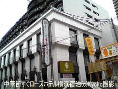 横浜中華街直ぐ近く、幸ちゃんと恭子が泊まったローズホテル横浜(1)@キャツピ&めん吉の【ぼろくそパパの独り言】   ▼クリックで拡大スライドショーが見れます。