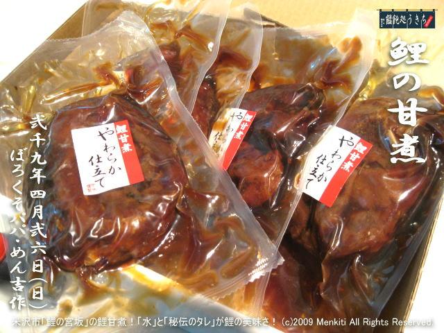 4/26(日)【鯉の甘煮】山形県米沢市「鯉の宮坂」の鯉甘煮!「水」と「秘伝のタレ」が鯉の美味さ! @キャツピ&めん吉の【ぼろくそパパの独り言】     ▼クリックで元の画像が拡大します。