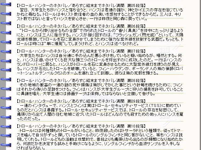 映画『トロール・ハンター』ネタバレ・あらすじ・ストーリー02@映画の森てんこ森