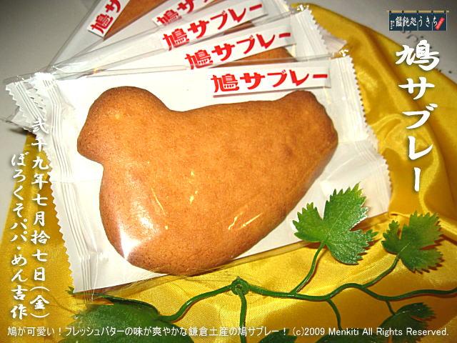 鳩が可愛い!フレッシュバターの味が爽やかな鎌倉土産の鳩サブレー! @キャツピ&めん吉の【ぼろくそパパの独り言】      ▼クリックで元の画像が拡大します。