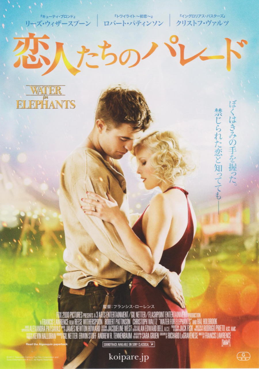 映画『恋人たちのパレード WATER FOR ELEPHANTS』ポスター(3)