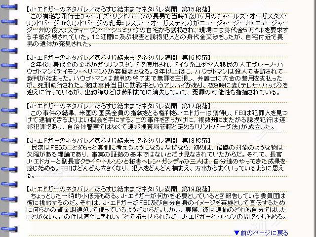 映画『J・エドガー』ネタバレ・あらすじ・ストーリー04@映画の森てんこ森