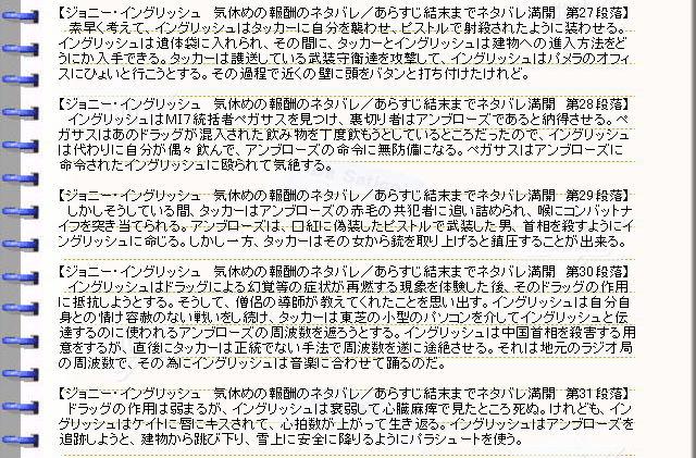 映画『ジョニー・イングリッシュ 気休めの報酬』ネタバレ07(560x368)