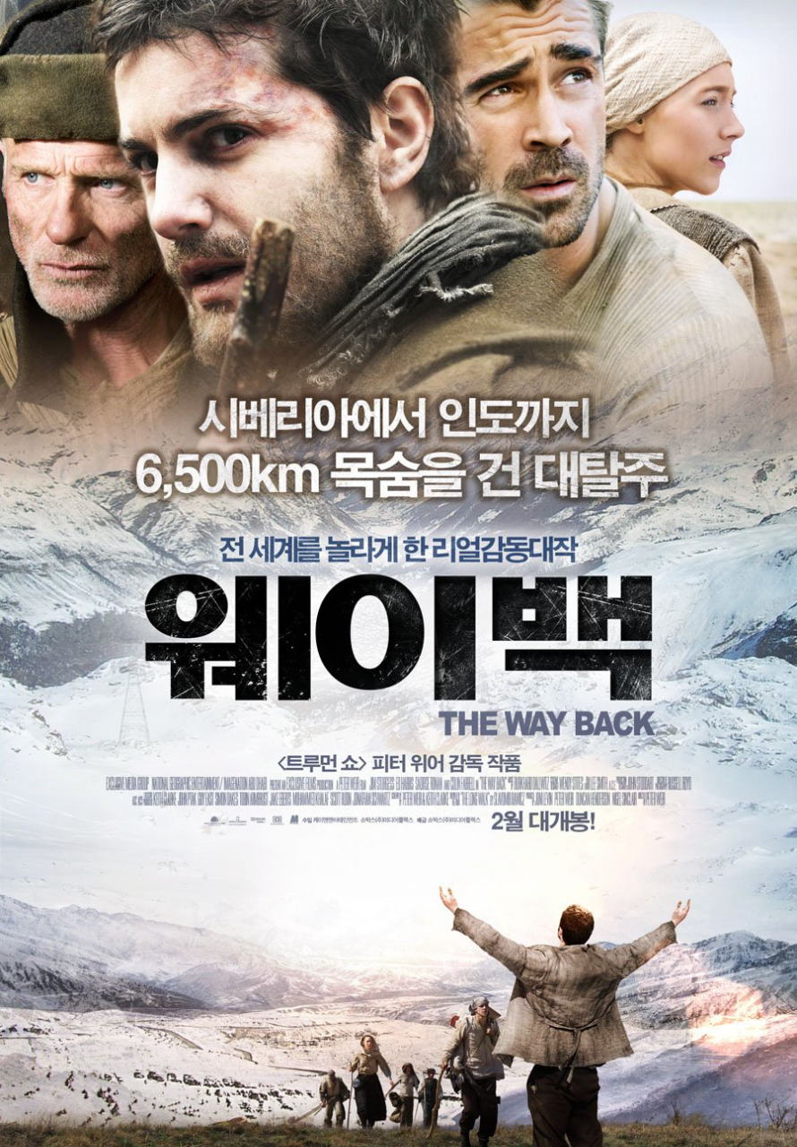 映画『ウェイバック-脱出6500km- THE WAY BACK』ポスター(4)▼ポスター画像クリックで拡大します。