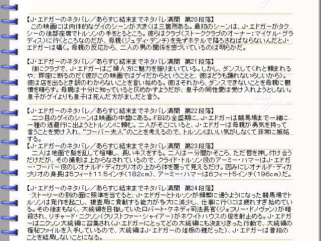 映画『J・エドガー』ネタバレ・あらすじ・ストーリー05@映画の森てんこ森