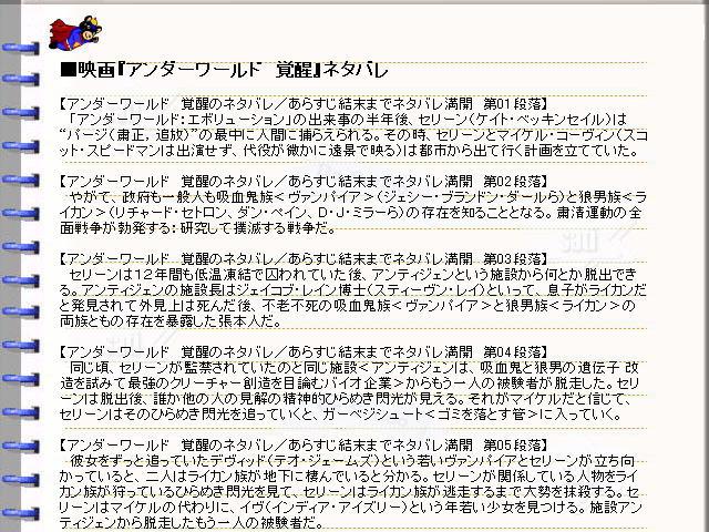 映画『アンダーワールド 覚醒』ネタバレ・あらすじ・ストーリー01@映画の森てんこ森