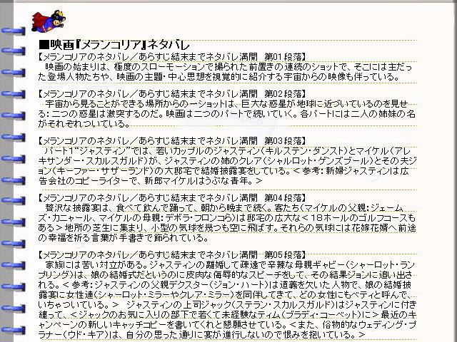 映画『メランコリア』ネタバレ・あらすじ・ストーリー01@映画の森てんこ森