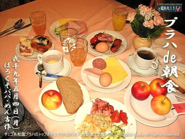 5/4(月)【朝食deプラハ】チェコ・プラハのトップホテルプラハのバイキング朝食でお腹一杯! @キャツピ&めん吉の【ぼろくそパパの独り言】     ▼クリックで元の画像が拡大します。