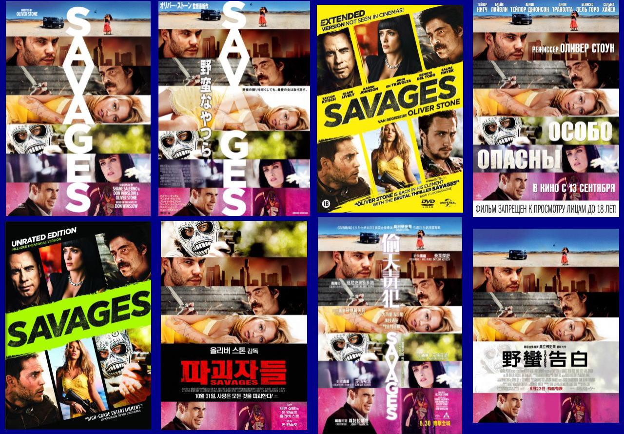 映画『野蛮なやつら/SAVAGES SAVAGES』ポスター(5) ▼ポスター画像クリックで拡大します。