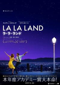 ラ・ラ・ランド日本版ポスター09画像 ▼画像クリックで拡大します@映画の森てんこ森