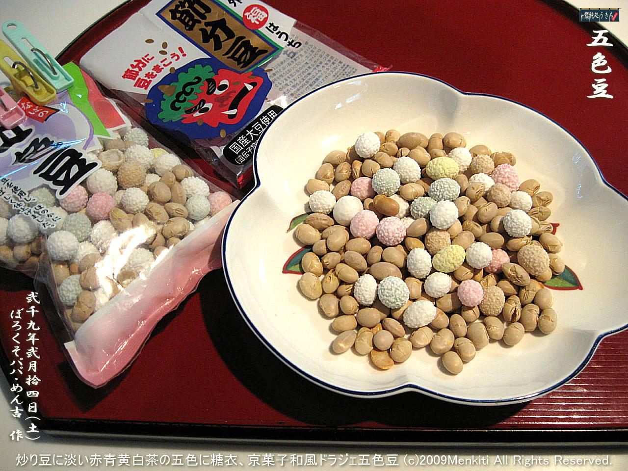 2/14(土)炒り豆に淡い赤青黄白茶の五色に糖衣、京菓子和風ドラジェ五色豆 @キャツピ&めん吉の【ぼろくそパパの独り言】    ▼クリックで1280x960pxlsに拡大します。