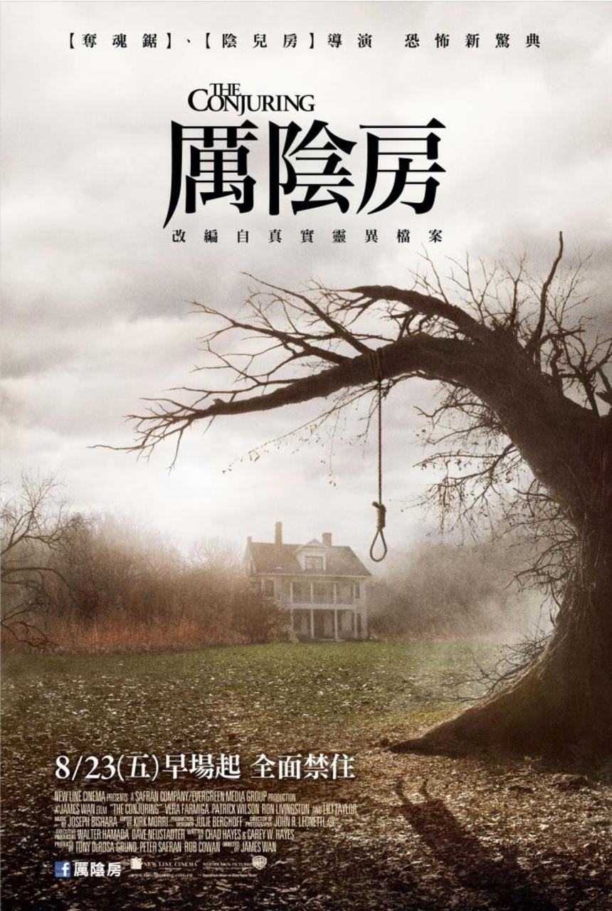 映画『死霊館 (2013) THE CONJURING』ポスター(3)▼ポスター画像クリックで拡大します。
