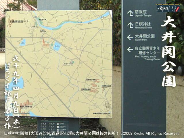 4/9(木)【大井関公園】日根神社隣接『大阪みどりの百選』ろじ渓の大井関公園は桜の名所! @キャツピ&めん吉の【ぼろくそパパの独り言】      ▼クリックで元の画像が拡大します。