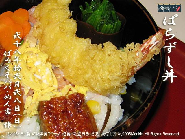 12/28(日)脂っこい洋食やラーメンを食べた翌日あっさりと「ばらずし(ちらしずし・ちらし寿司・五目ちらし・五目すし、ばらずし・ばら寿司・ばらちらし)丼」@キャツピ&めん吉の【ぼろくそパパの独り言】     ▼クリックで拡大640x480pxlsします。